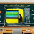 برنامههای درسی مدرسه تلویزیونی در جمعه ۲۵ مهر
