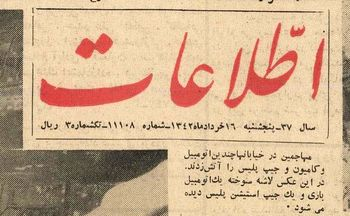 تیتر تاریخی روزنامه اطلاعات