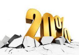 بازگشت نرخ سود 20 درصد از کانال جدید