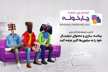 ناشران و توسعه دهندگان محتوای ایرانی در چارخونه «جمعشون جمعه»