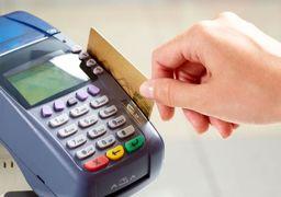 هشدار مهم بانک ملی به صاحبان فروشگاه ها و مراکز خرید