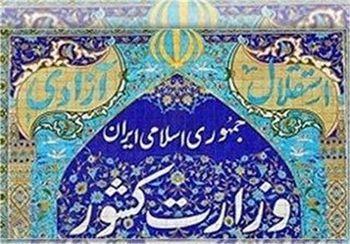 وزارت کشور دخالت در تعیین محل اقامت اجباری محکومان را تکذیب کرد