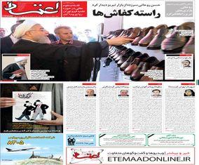 صفحه اول روزنامههای پنجشنبه ۶ اردیبهشت 1397