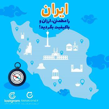ایران را مطمئن، ارزان و باکیفیت بگردید!
