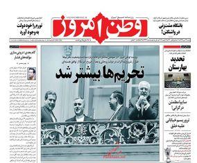 صفحه اول روزنامه های29دی1397