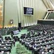 با تصویب نمایندگان صورت گرفت؛ لغو مجدد پروژه خصوصیسازی صنایع خودروسازی ایران!