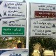 نامهای تکراری در خیابانهای شهر تهران