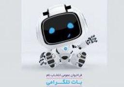 جایزه ویژه 50 میلیون ریالی بانک ایران زمین، برای انتخاب نام «بات تلگرامی»