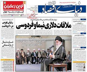 صفحه اول روزنامههای 26تیر 1398