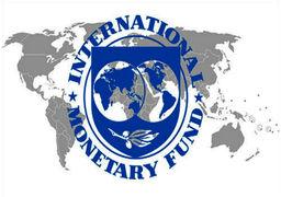 موافقت صندوق بینالمللی پول با اعطای وام به ایران