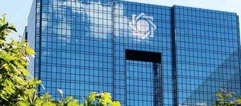 بانک مرکزی خبرداد؛ اجرای اولین برنامه حراج در چارچوب عملیات بازار باز