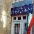 احضار سفیر ایران در یک کشور اروپایی
