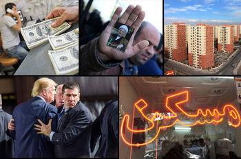 موضوعات داغ اقتصاد ایران در هفته ای که گذشت