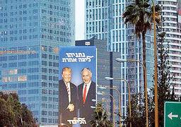 تابلو تبلیغاتی نتانیاهو و ترامپ در تل آویو