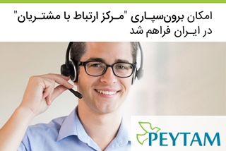 امکان برونسپاری «مرکز ارتباط با مشتریان» در ایران فراهم شد