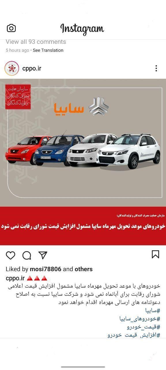 خودروهای موعد تحویل مهر سایپا مشمول افزایش قیمت نمی شوند