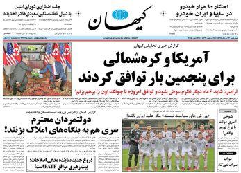روزنامه های چهارشنبه 23 خرداد