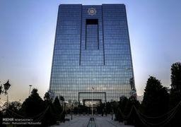 بانک مرکزی اصلاحیه دستورالعمل حسابداری اعتبار اسنادی داخلی - ریالی را ابلاغ کرد