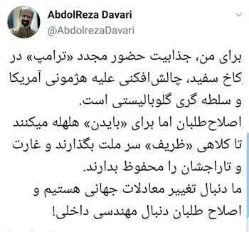 نگرانی جریان احمدی نژاد از احتمال کاندیداتوری ظریف