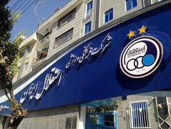 جعل اسناد مالی در باشگاه استقلال تهران