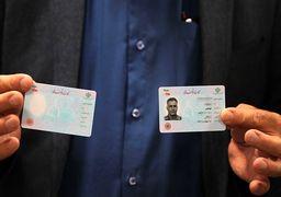 آمار ایرانی هایی که کارت ملی هوشمند ندارند