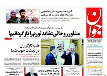صفحه اول روزنامه های شنبه 21 مرداد