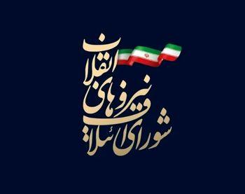 لیست اصولگرایان برای انتخابات مجلس بسته شد +اسامی