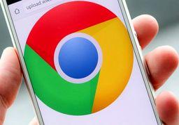 تغییرات جدید در گوگل کروم +جزییات