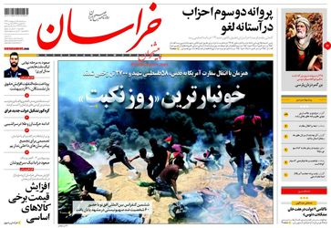 khorasannews