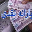 بن بست یارانه نقدی و لزوم گرفتن یک تصمیم «سخت» در دولت دوم روحانی