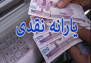 زمان واریز یارانه نقدی شهریور ماه 96 اعلام شد