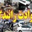 هفت کشته و زخمی در تصادف خونین