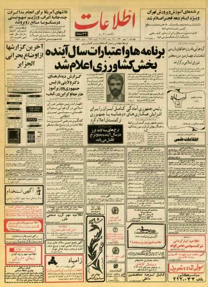 اطلاعات 2 بهمن 1370
