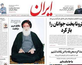 صفحه اول روزنامههای 8 مهر 1399