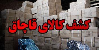 کشف 800 میلیون لوازم خانگی قاچاق در ملارد