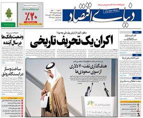 صفحه اول روزنامه های چهارشنبه 2 اسفند