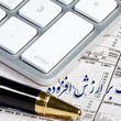 اجرای شیوه جدید استرداد مالیات بر ارزش افزوده صادرات
