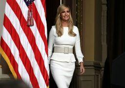 دختر ترامپ در لیست نهایی نامزدهای ریاست بانک جهانی