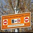 ۳۱ فروردین؛ آخرین فرصت ثبتنام طرح ترافیک خبرنگاری