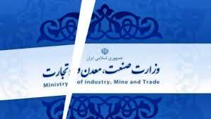 درخواست بخش خصوصی برای بررسی دقیق موضوع تفکیک وزارتخانه ها
