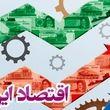 رکوردهایی که  اقتصاد ایران در تیرماه 99 شکست!