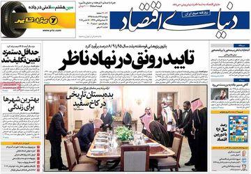 صفحه اول روزنامه های پنجشنبه 26 آذر