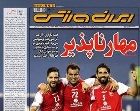 صفحه اول روزنامههای 10 مهر 1399