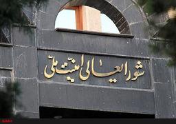 توضیح سخنگوی شورای عالی امنیت ملی در مورد علت حصر