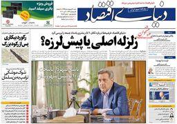 صفحه اول روزنامههای 20 اردیبهشت 1399