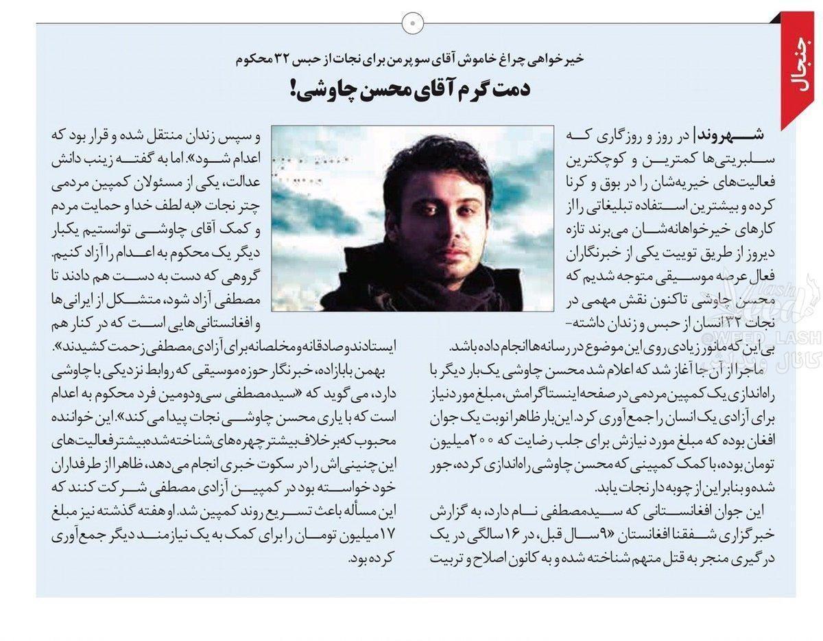 نجات ۳۲ اعدامی با کمک محسن چاوشی
