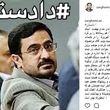 هشدار اینستاگرامی ضرغامی بعد بازداشت سعید مرتضوی