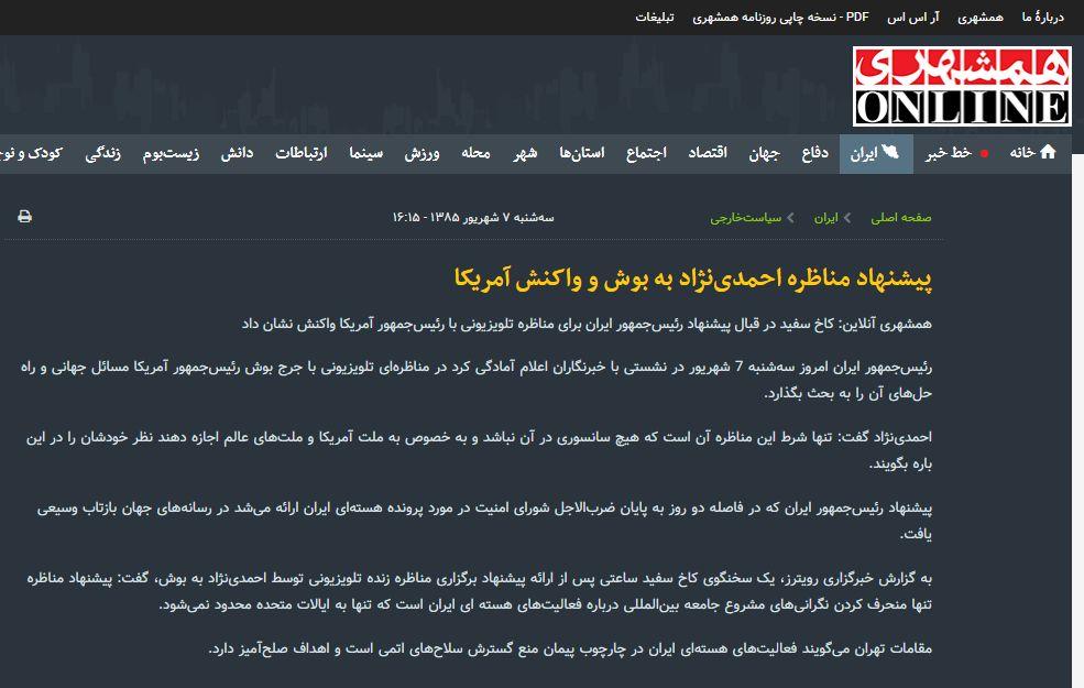 تولیدی ///// جوانفکر: احمدینژاد به اوباما و بوش درخواست دیدار نداد؛ برای ادعایتان مستند بیارید + مستندات