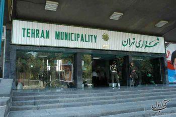 ریزنمرات مالی شهرداری تهران در ۱۱ ماه سال ۹۸