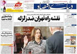 صفحه اول روزنامههای 25 اردیبهشت 1399